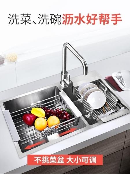 瀝水架 廚房置物架免打孔收納架不銹鋼水槽伸縮瀝水籃洗菜盆碗筷瀝水架子 叮噹百貨