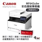 【有購豐】Canon imageCLASS MF642Cdw + 054H原廠碳粉 彩色雷射多功能複合機 (機器+碳粉)