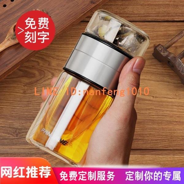 雙層玻璃茶杯便攜水杯子茶水分離杯隔熱透明過濾泡茶杯【毒家貨源】