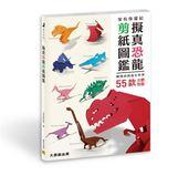 擬真恐龍剪紙圖鑑