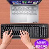【618好康又一發】臺式機通用打字外接游戲有線USB鍵盤