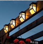 太陽能戶外花園別墅庭院裝飾燈家用鄉村院子圍墻大門門頭門柱壁燈 【全館免運】