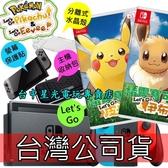 【NS 精靈寶可夢優惠組】Switch 主機+Let's Go!皮卡丘/伊布+貼+包+殼/握把【台中星光電玩】