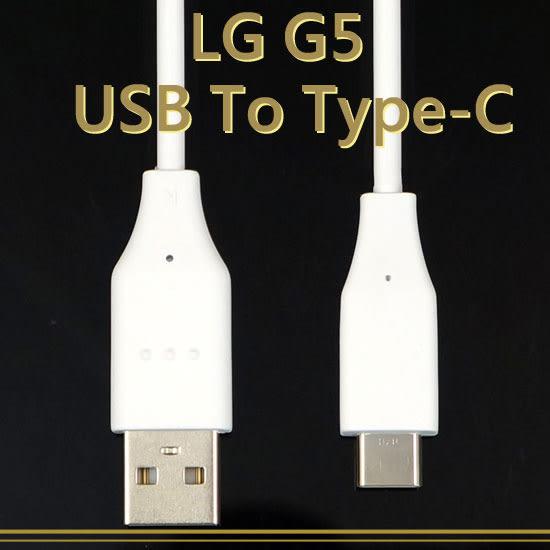 【原廠Type C傳輸線】USB 轉 Type-C LG G5 H860、Microsoft Lumia 950/950 XL、ASUS ZenPad S Z580CA 原廠充電傳輸線