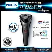 [限時特賣] 飛利浦3D三刀頭電鬍刀 S1203