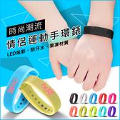 炫彩運動手錶(不含電池) 發光果凍錶 手環 防潑水 情侶錶 日韓熱賣 馬卡龍糖果色 禮物