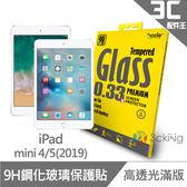 HODA iPad mini 4/ 5 (2019適用) 全透明高透光滿版9H鋼化玻璃保護貼