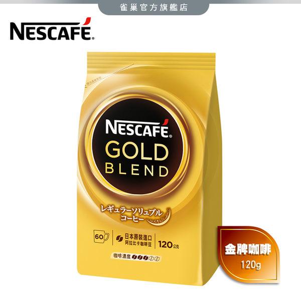 【雀巢 Nestle】雀巢金牌咖啡補充包120g