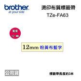 ※原廠公司貨※ brother 12mm 燙印布質標籤帶 TZe-FA63 粉黃布藍字 (長度3米)