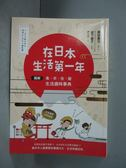 【書寶二手書T3/社會_HCY】在日本生活第一年:圖解食、衣、住、遊生活歲時事典_高田真弓
