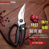 廚房多用剪刀強力雞骨肉剪不銹鋼多功能廚房用剪刀 爾碩數位3c