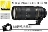 NIKON AF-S 70-200mm f/2.8E FL ED VR 小黑七 國祥公司貨  4/30前贈郵政禮券2600元