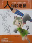 【書寶二手書T1/藝術_YIA】一學就會!超簡單漫畫技法-人物設定篇_潘奕彰