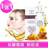 【愛戀花草】蜂毒+花蜜 抗皺緊緻煥顏卸妝油《250ML / 買一送一》