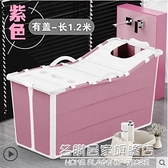 泡澡桶成人摺疊浴桶嬰兒便捷式浴盆大人通用洗澡桶兒童塑料桶家用 NMS名購新品