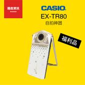 【福利品加贈32G記憶卡】CASIO TR80 施華洛世奇 水鑽限定版 卡西歐 相機 自拍神器