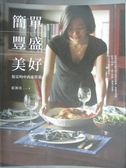 【書寶二手書T7/餐飲_ZDK】簡單.豐盛.美好-祖宜的中西家常菜_莊祖宜