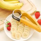 ✭米菈生活館✭【K103】不鏽鋼香蕉切片器 廚房 工具 火腿 切割 料理 水果 烹飪 香腸 小黃瓜 涼拌