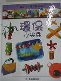 【書寶二手書T1/少年童書_KOZ】環保小尖兵_李明玉總編輯; 劉曉楣翻譯