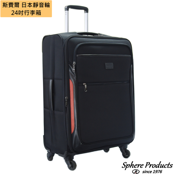 行李箱 24吋 布箱 軟箱 日本萬向靜音輪 DC1082B-BL 黑色 Sphere 斯費爾專賣