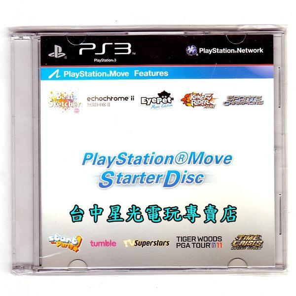 【PS3原版片 可刷卡】☆ MOVE 體驗遊戲 10合一 內含試玩版遊戲 ☆全新品【台中星光電玩】