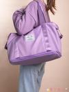 旅行包 旅行包大容量女健身包干濕分離學生手提輕便收納包游泳防水行李袋 愛丫 新品