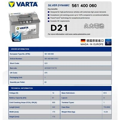 ✚久大電池❚ 德國進口 VARTA 銀合金 D21 61Ah CITROEN XANTIA XSARA PICASSO