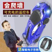 變形爬墻車無線遙控汽車充電動吸墻攀爬遙控賽車兒童玩具車 男孩 深藏blue