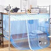 蚊帳大學生蚊帳寢室宿舍0.9m1.2米1.0M單人床上鋪下鋪1.5上下床子母床 特惠免運