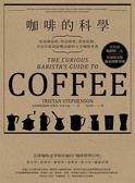 (二手書)咖啡的科學:從栽種採收、烘焙研磨、溫度控制、沖泡萃取到採購訣竅的完美..