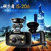 領先者IS-206雙鏡頭行車紀錄器1080P高畫質【FLYone泓愷】