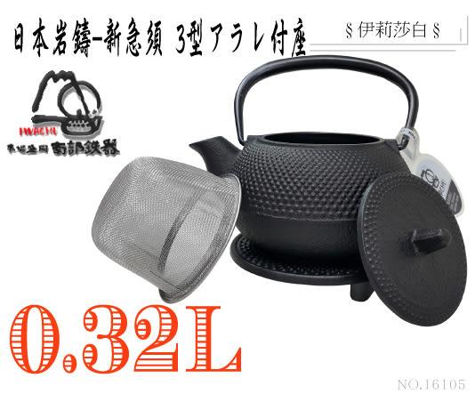日本製鐵壺『IWACHU』南部鐵器 岩鑄 0.32L急須壺 3型平アラレ付座(16105)