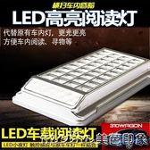 燈汽車改裝閱讀燈LED超亮加裝車頂燈車載高亮車內燈汽車室內燈通用 美芭