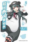 熊熊勇闖異世界(1)
