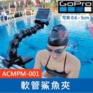 【完整盒裝】GoPro 原廠 軟管鯊魚夾...