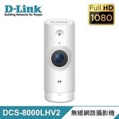 【D-Link 友訊】Full HD 無線網路攝影機 DCS-8000LHV2