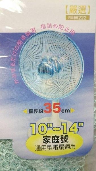 電風扇防護網家庭號(適用10~14吋) W222【09093409】電風扇防塵套 電風扇防護網《八八八e網購