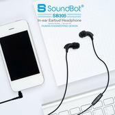 美國聲霸SoundBot SB305運動型人體工學入耳式耳機