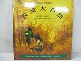 【書寶二手書T9/少年童書_EEW】我愛大自然_瑪格麗特唐寇文; 羅伯英潘圖; 馬景賢譯