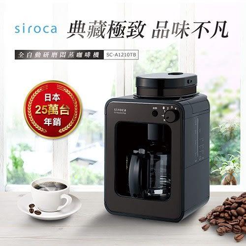日本siroca crossline 自動研磨悶蒸咖啡機-鎢黑 亮銀 SC-A1210TB 零技巧享用媲美手沖的香醇咖啡