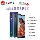送玻保【6期0利率】HUAWEI 華為 P20 Pro 6.1吋 6G/128G 4000mAh電量 IP67防水塵 臉部解鎖 智慧型手機