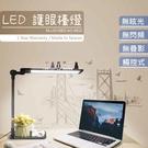 台灣製造 護眼檯燈 閱讀/工作/桌燈/檯燈/台燈 居家環境,閱讀寫字,工作繪圖 面均光 NLUD10BD-AC