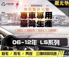 【麂皮】06-12年 LS460 避光墊 / 台灣製、工廠直營 / ls避光墊 ls460避光墊 ls460 避光墊 麂皮 儀表墊