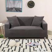 沙發罩針織純色單人雙人三人彈力全包萬能套沙發罩素色加厚沙發墊 全館88折