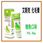 【力奇】艾斯克 強效化毛膏-(鮪魚口味)-2.5oz(70.9g)-240元 可超取 (E052A02)