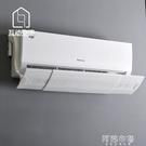 空調擋風板 通用空調遮擋風板嬰幼兒月子防直吹壁掛式出風口防冷氣導風板神器 MKS阿薩布魯