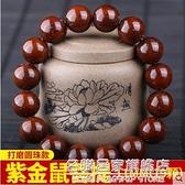 人生一飾紫金鼠三眼菩提手串正圓光珠文玩男女菩提子佛珠手串 名購新品