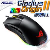 [ PC PARTY ] 華碩 ASUS ROG Gladius II ORIGIN 神鬼戰士 電競滑鼠