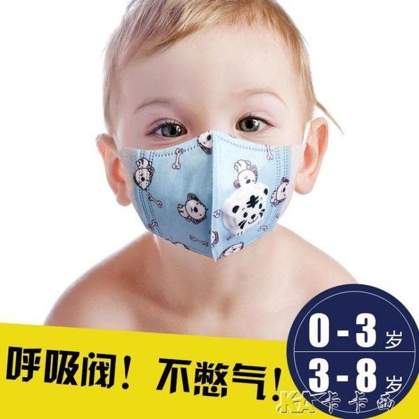 防護口罩 寶寶口罩嬰幼兒0-12個月1-3歲透氣抗菌秋冬薄款兒童一次性 卡卡西