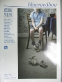 【書寶二手書T3/翻譯小說_ISM】藍眼男孩_瓊安.哈莉絲,  黎茂全